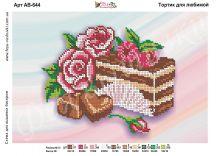 АВ-644 Фея Вышивки. Тортик для Любимой. А4 (набор 500 рублей)