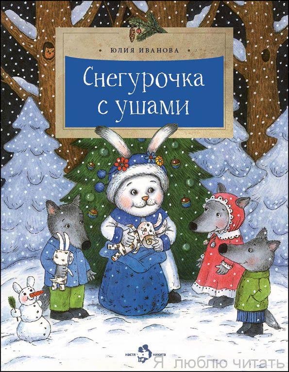 "Книга ""Снегурочка с ушами"""