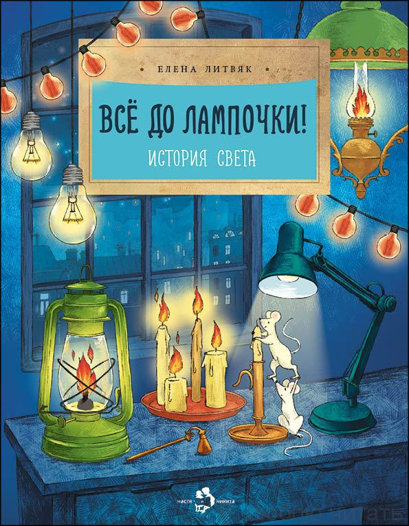 Книга «Всё до лампочки! История света»