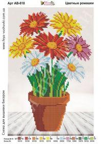 Фея Вышивки АВ-618 Цветные Ромашки схема для вышивки бисером купить оптом в магазине Золотая Игла