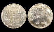 Япония - 100 йен 1970 г - Фудзи - ЭКСПО 70