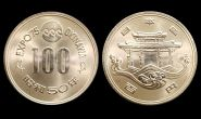 Япония - 100 йен 1975 г - Хирохито Окинава - ЭКСПО 75 aUNC