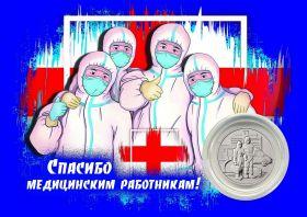 25 рублей 2020 год - Самоотверженный труд медицинских работников. UNC. в планшете