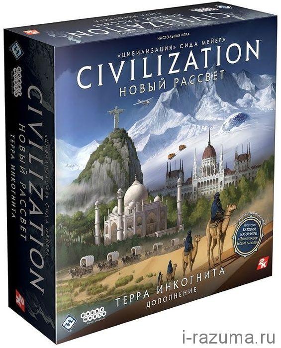 Цивилизация: Новый рассвет Терра Инкогнита