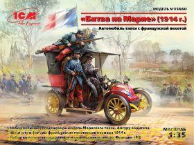 """""""Битва на Марне"""" (1914 г.), Автомобиль такси с французской пехотой"""