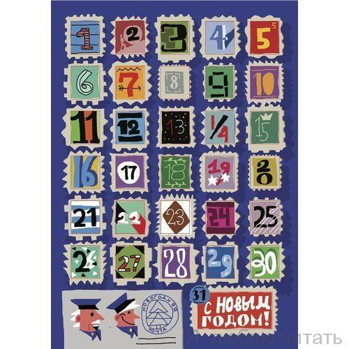 Адвент-календарь с почтальонами
