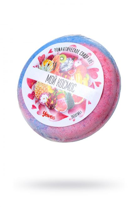 Бомбочка для ванны Yovee by Toyfa Романтическое свидание «Мой космос», с ароматом экзотических фрукт