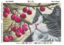 АВ-606 Фея Вышивки. Кот и Ягоды. А4 (набор 700 рублей)