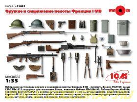 Оружие и снаряжение пехоты Франции 1 Мировой войны