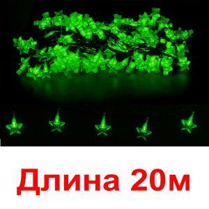 Гирлянда 200 зеленных звездочек