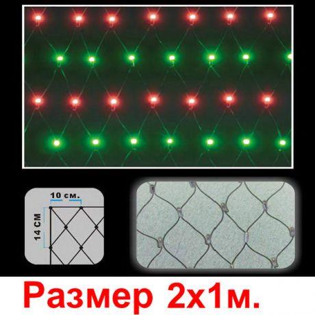 Гирлянда-сетка  (176 красных+зелёных светодиодов, 2х1м)