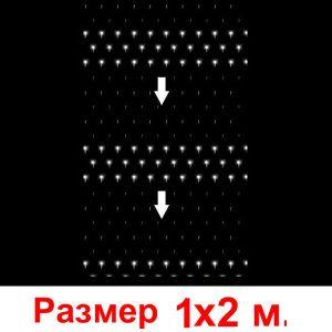Гирлянда «Водопад»  (240 белых светодиодов, 1х2м)