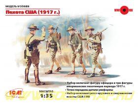 Фигуры Пехота США (1917г.), (4 фигуры)