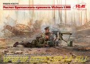 Фигуры, Расчет британского пулемета Vickers I МВ