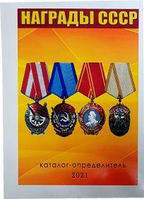 Каталог Награды СССР 2021 г.  Каталог - определитель