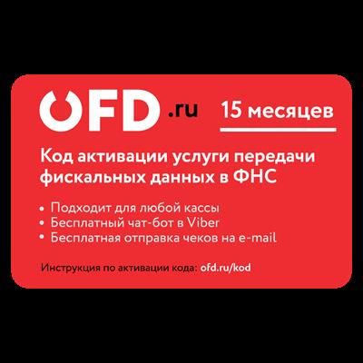 Код активации ОФД на 15 мес.