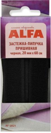 Застёжка-липучка пришивная ALFA- 20мм (чёрная)