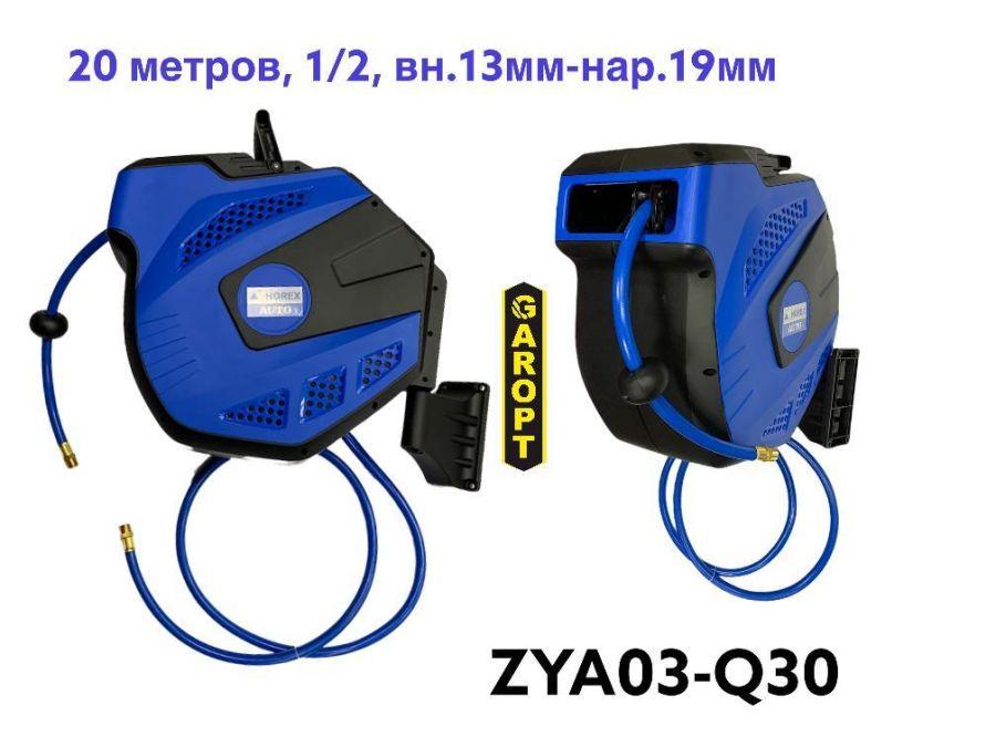 Катушка с пневмошлангом  ZYA03-Q30