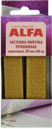 Застёжка-липучка пришивная ALFA- 20мм (светло-коричневая)