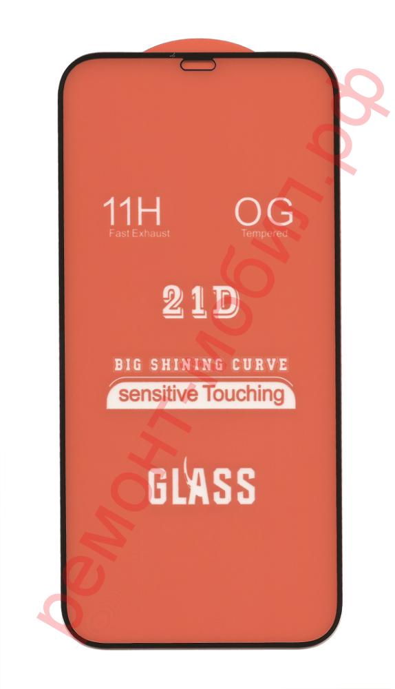 Защитное стекло для iPhone 12 Pro Max