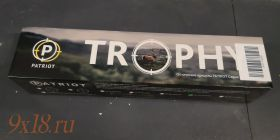 Прицел оптический полноразмерный PATRIOT TROPHY P3-9X50 AOEM с сеткой Mil-Dot с установочными кольцами