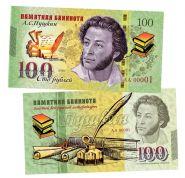 100 рублей - ПУШКИН А.С. Памятная банкнота, тираж 300шт