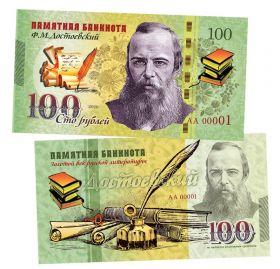 100 рублей - ДОСТОЕВСКИЙ Ф.М. Памятная банкнота, тираж 300шт