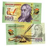 100 рублей - КРЫЛОВ И.А. Памятная банкнота, тираж 300шт