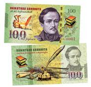 100 рублей - ЛЕРМОНТОВ М.Ю. Памятная банкнота, тираж 300шт