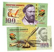 100 рублей - ОСТРОВСКИЙ А.Н. Памятная банкнота, тираж 300шт