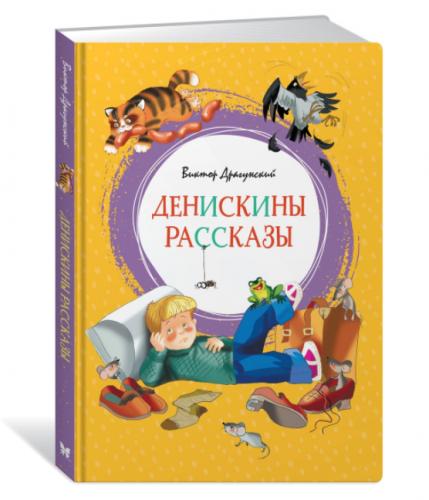 Денискины рассказы | Драгунский Виктор