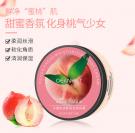 Крем для тела с экстрактом персика Oeanhut Body Cream Peach 200гр