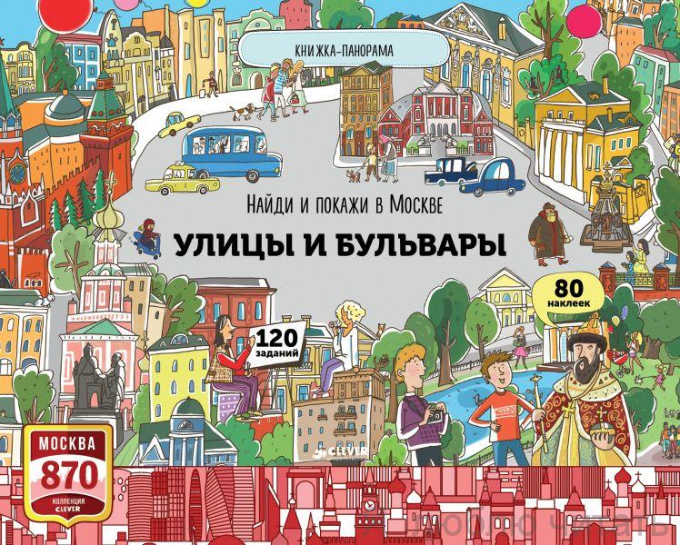 Улицы и бульвары. Найди и покажи в Москве