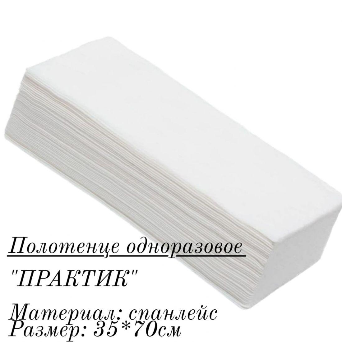 """Полотенца 35*70 Спанлейс """"Практик"""" non-stop 50шт"""