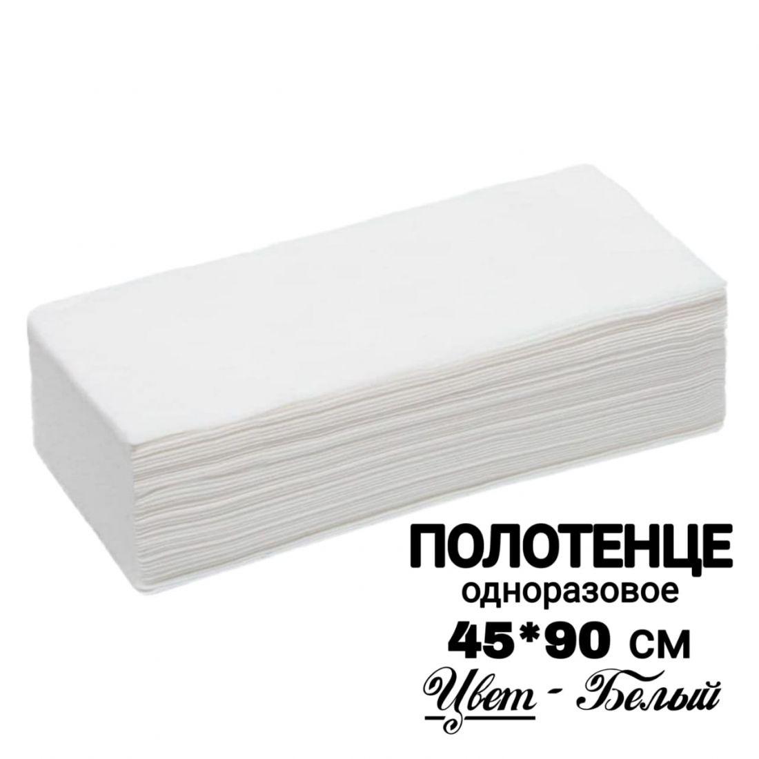 """Полотенце  большое """"Выбор"""" 45*90 пачка белый спанлейс (№50шт)"""