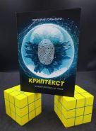 """Книга """"Криптекст"""" Автор Григория Горбатько"""