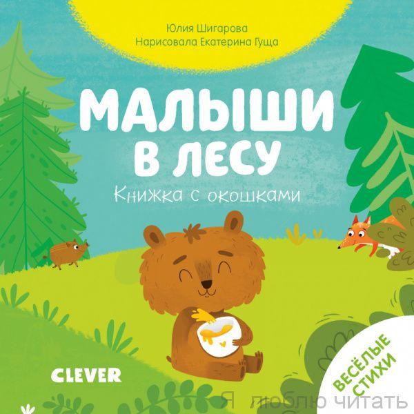 Тяни, толкай, крути, читай 2020. Книжка с окошками. Малыши в лесу/Шигарова Ю.