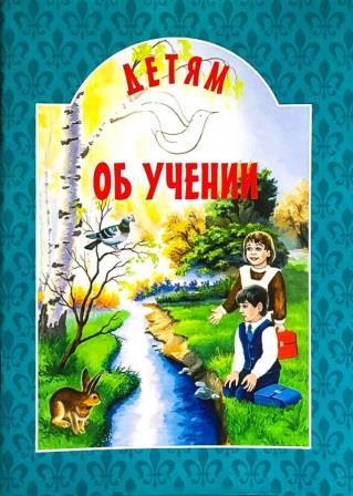 Детям об учении . Православная детская литература