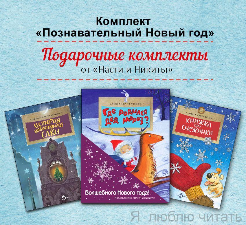 """Книжный комплект """"Познавательный Новый год"""""""