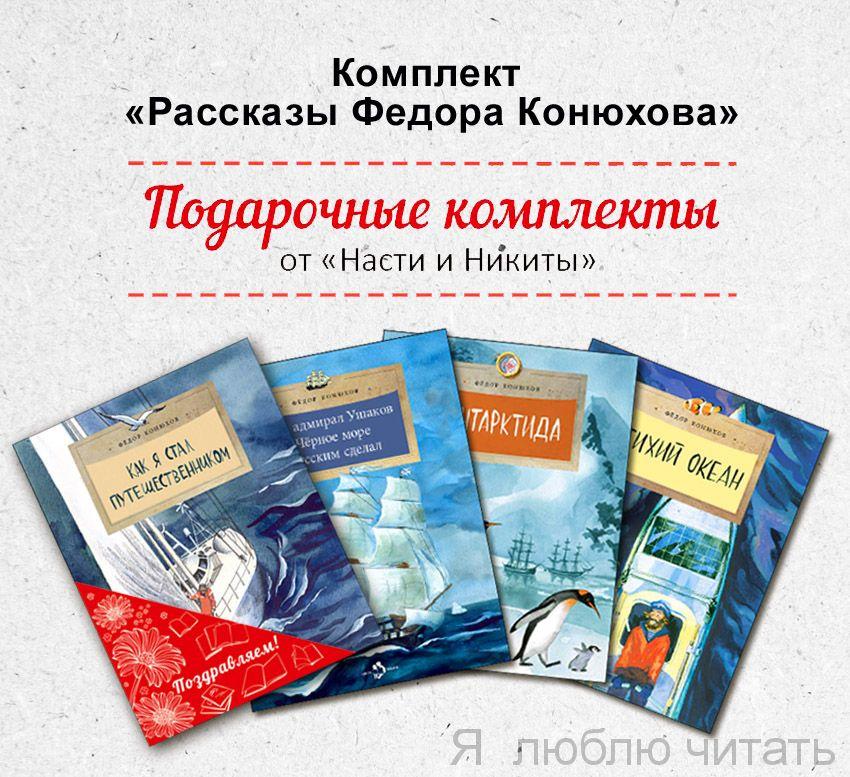 """Книжный комплект """"Рассказы Фёдора Конюхова"""""""