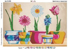 Фея Вышивки В-496 Цветочки в Горшочках схема для вышивки бисером купить оптом в магазине Золотая Игла