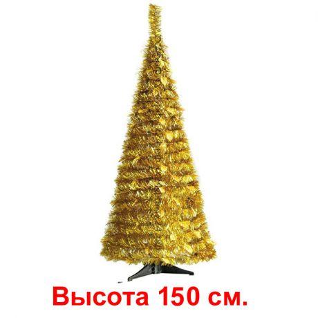 Елка складная из мишуры, золотая, 150см