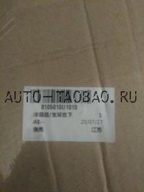 РАДИАТОР кондиционера JAC C190 8105010U1010 JAC REIN