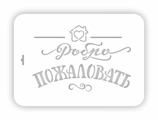 Трафарет для декора ВН2-37, 22*31 см