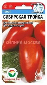 Томат Сибирская тройка 20шт (Сибирский сад)