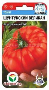 Томат Шунтукский Великан 20шт (Сиб Сад)