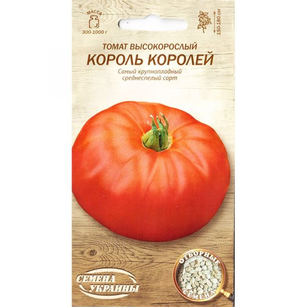 """«Король королей» (0,1 г) от ТМ """"Семена Украины"""""""