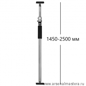 Подпорка для потолка и монтажа 1450-2500 мм BESSEY ST250