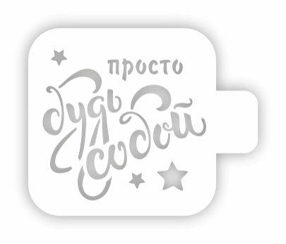 Трафарет для декора и декупажа, ЦТ-07