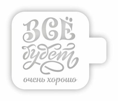 Трафарет для декора и декупажа, ЦТ-01